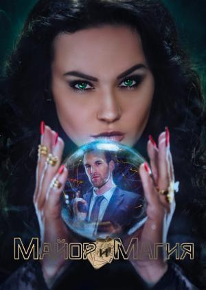 Майор и магия