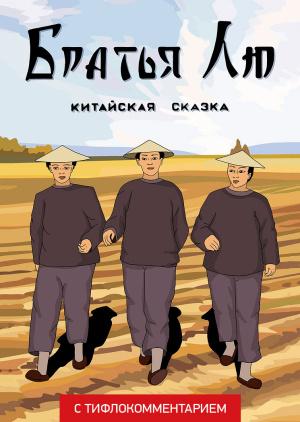 Братья Лю (версия с тифлокомментарием)