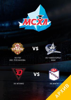 Московская студенческая хоккейная лига