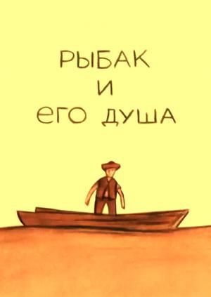 Рыбак и его душа