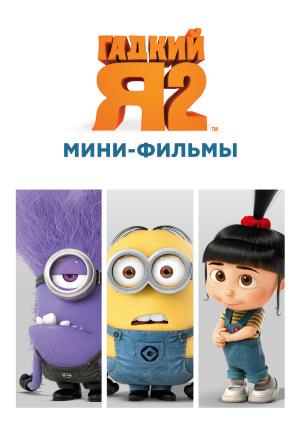 Гадкий Я 2: Мини-фильмы