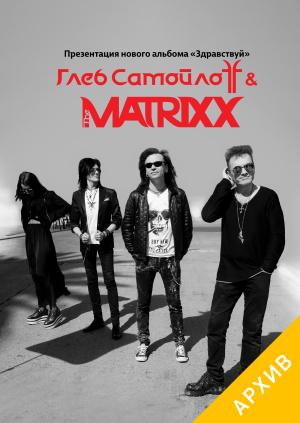 Самойлов & The Matrixx
