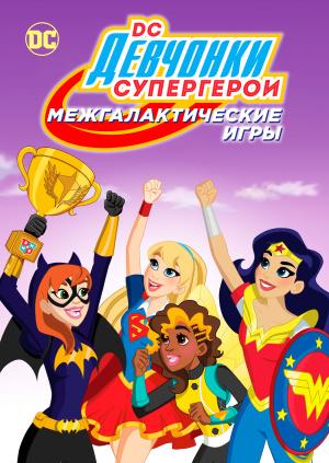 DC девчонки-супергерои: Межгалактические игры