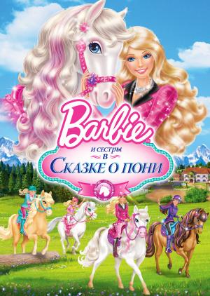 Barbie и сестры в Сказке о пони