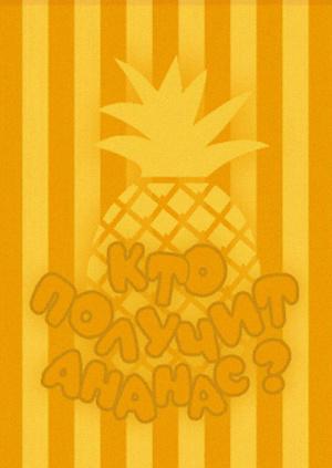 Кто получит ананас?