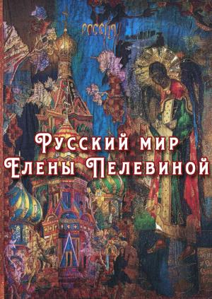 Русский мир Елены Пелевиной