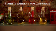 4 рецепта ароматного оливкового масла