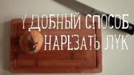 Как мелко нарезать лук How to chop an onion