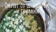 Омлет со шпинатом и грибами