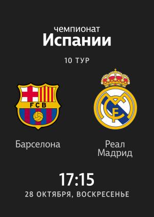 10 тур: Барселона - Реал Мадрид. Травма Marcelo