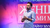 """Тимур Мирошниченко, """"Как мужчину-трудоголика затащить домой"""""""