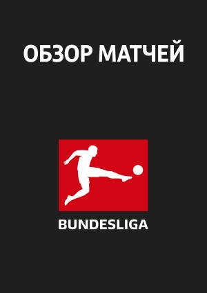 11 тур: РБ Лейпциг - Байер 3:0. Обзор матча