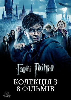 Гаррі Поттер: Колекція з 8 фільмів
