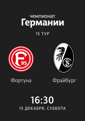 15 тур: Фортуна - Фрайбург 2:0. Обзор матча
