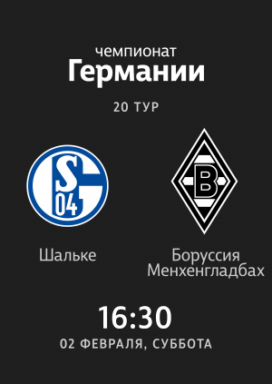 20 тур. Шальке — Боруссия Менхенгладбах 0:2. Обзор матча