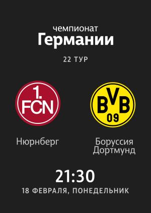 22 тур. Нюрнберг — Боруссия Дортмунд 0:0. Обзор матча