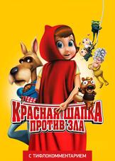 Красная Шапка против зла (версия с тифлокомментарием)