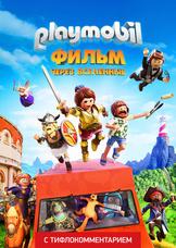 Playmobil фильм: Через вселенные (с тифлокомментарием)