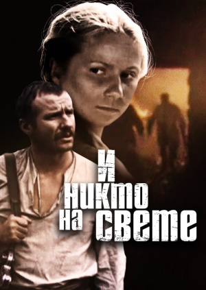 no one никой the film download