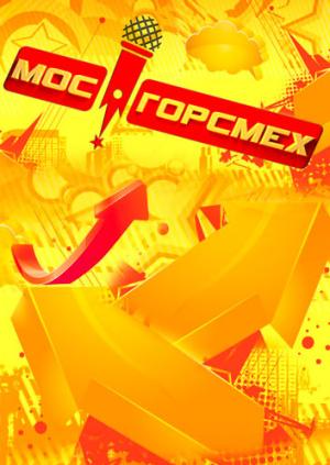 МосГорСмех