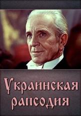 Украинская рапсодия (1961)