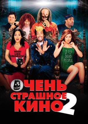 фильм перекресток с бритни спирс на русском