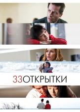 33 открытки
