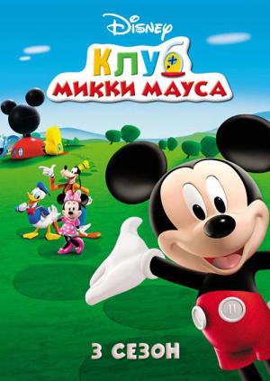 Клуб Микки Мауса (3 сезон)