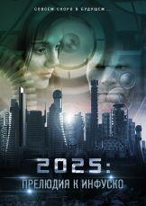 2025: Прелюдия к Инфуско