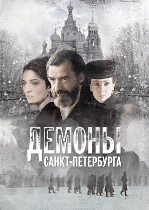 Демоны Санкт-Петербурга