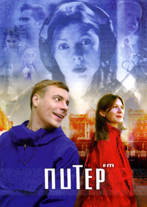 Питер FM