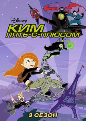 Ким Пять-с-плюсом (3 сезон)