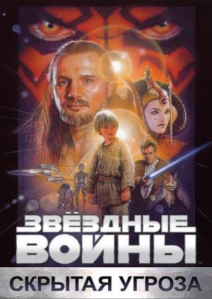 Звёздные войны: Скрытая угроза