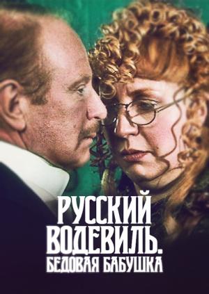 Русский водевиль. Бедовая бабушка