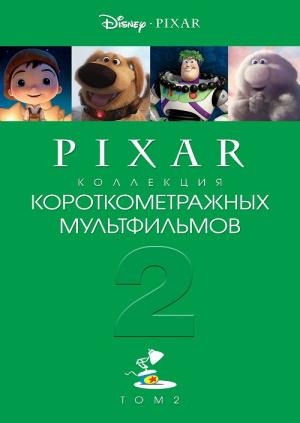 Коллекция короткометражных мультфильмов Pixar: Том 2