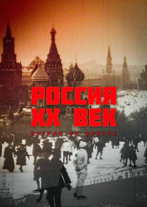 Россия. ХХ век. Взгляд на власть