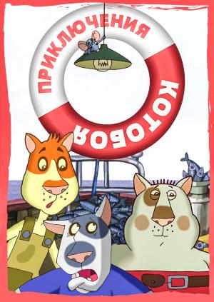 Серия 1. Коты выходят в море