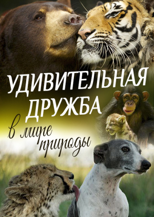 Удивительная дружба в мире природы