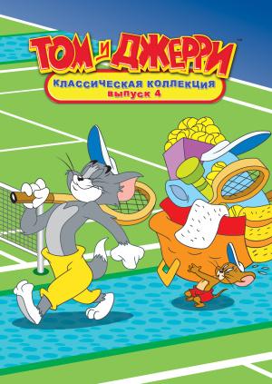 Том и Джерри: Классическая Коллекция, выпуск 4