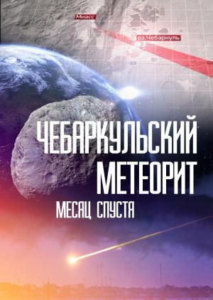 Чебаркульский метеорит. Месяц спустя