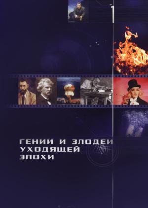 Роберт Льюис Стивенсон. Выпуск от 15.01.2007