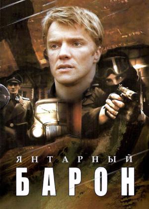 Янтарный барон