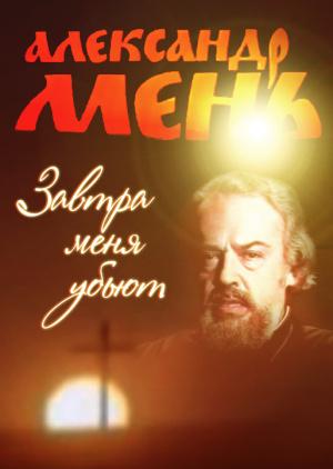 Александр Мень. Завтра меня убьют