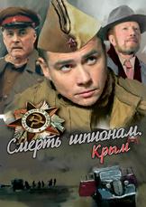 Смерть шпионам. Крым
