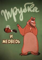 Трубка и медведь