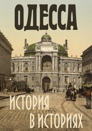 Одесса: история в историях