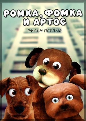 Ромка, Фомка и Артос. Фильм 1