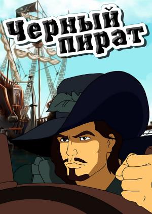 Черный пират