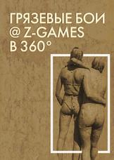 Грязевые бои @ Z-Games в 360°
