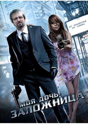 Порно фильм заложнца на русском